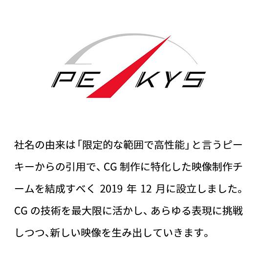 Peakys
